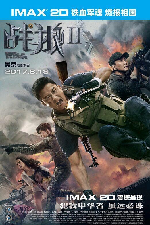 50亿!《战狼2》再创中国电影票房新纪录
