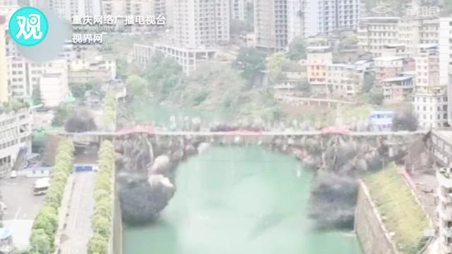 重庆郁水河第一座大桥爆破:通行40年