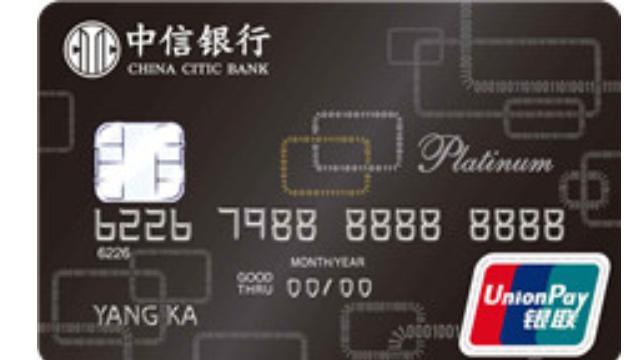 """中信银行易卡""""刷卡最高享9倍积分""""活动... -中信银行信用卡中心"""