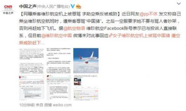 求助空乘反遭威胁 女子飞机上被骂中国猪遭种族歧视_... _中国网