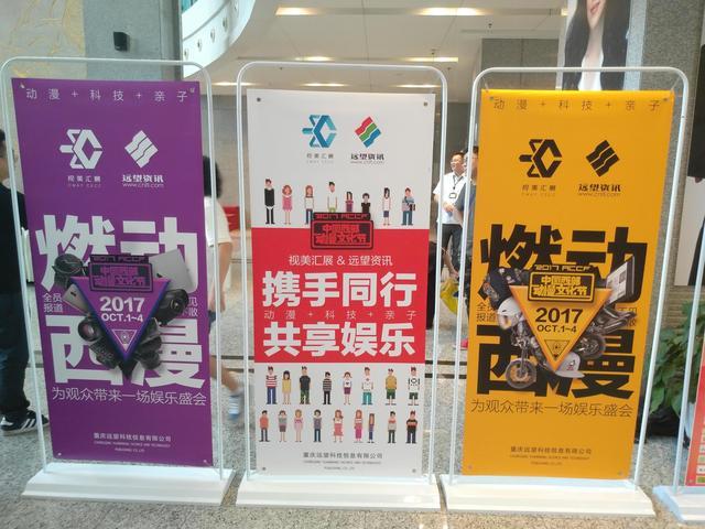 悦来漫展,2017第九届中国西部动漫文化节召开新闻发布会