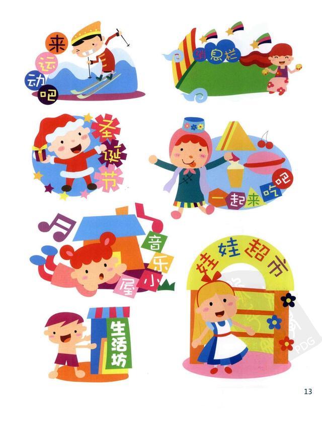 【教室】幼儿园教室各区角环境布置!_手机网易网