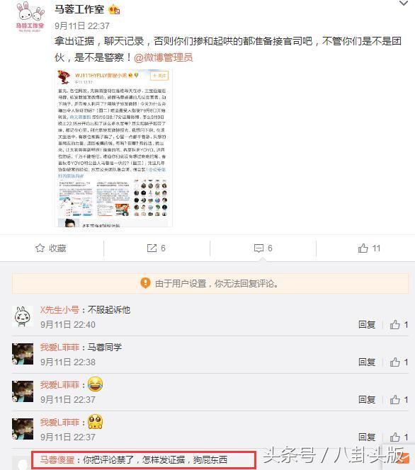 曝马蓉出轨宋喆大量私密聊天记录让人傻眼 她却这样形... _腾讯网