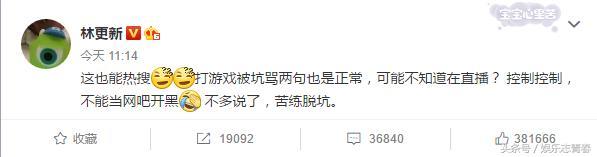 当70万网友的面林更新被王思聪破口大骂,微博回应忍气吞声