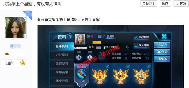 """王者荣耀代练怒斥淘宝店主""""黑心"""" 公开直播报复 无数网友看呆"""