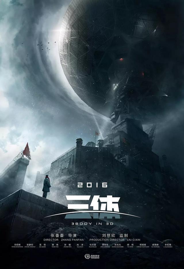《三体》震撼人心的超炫原画集_手机搜狐网