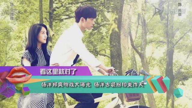 「杨洋&郑爽」:看这个古装视频,有谁还觉得,他们不般配?