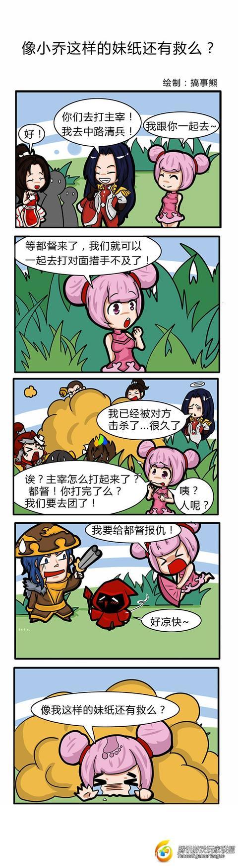 王者荣耀:小乔皮肤被削,网友吐槽不断裙子再短也没用!