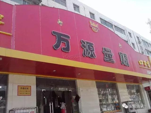 """安阳商业十宗""""最"""""""