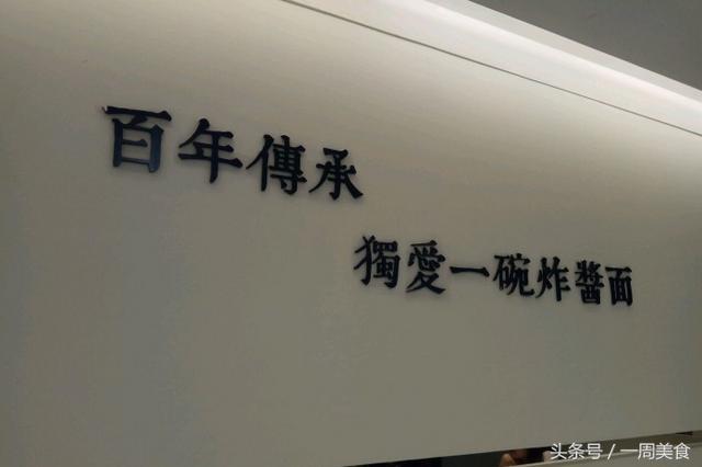 老北京炸酱面图片
