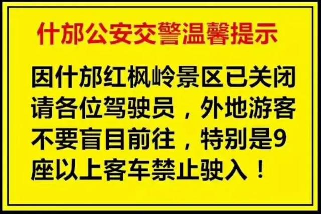 想去什邡红枫岭赏红叶的游客们注意啦!