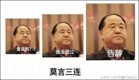 """""""警察蜀黍素质三连""""表情包来了!"""