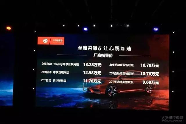 全新名爵6正式上市 6款车型/ 售9.48-12.98万