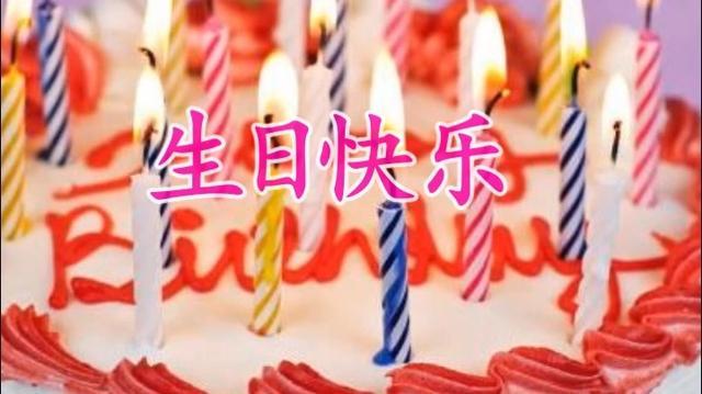 抖音配图生日快乐图片