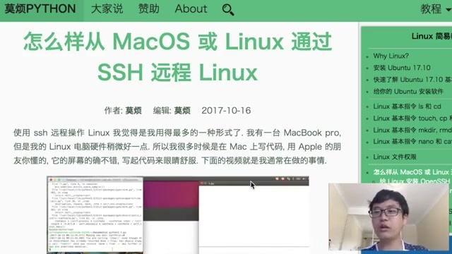 ssh远程访问linux 服务器