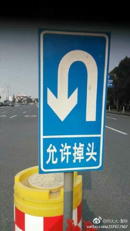 街头错别字大全带改正