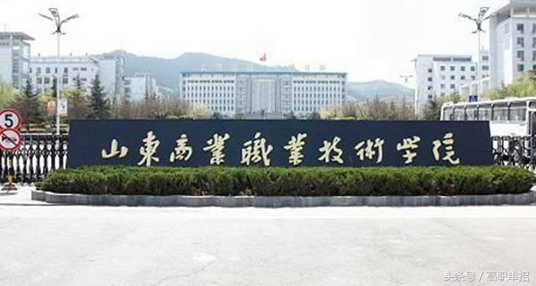 山东省商业职业技术学院
