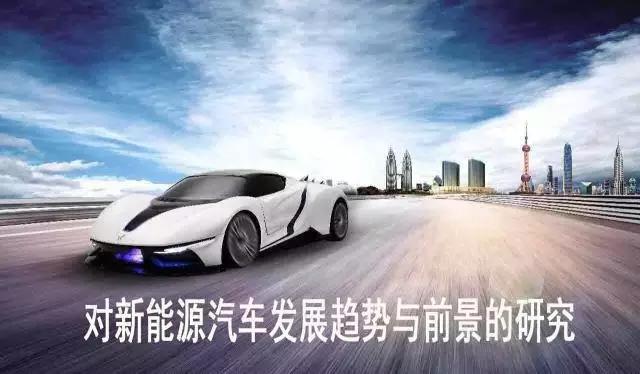 我国新能源车发展如何