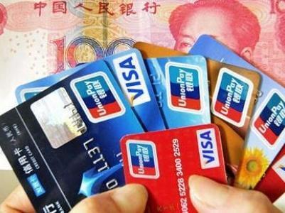 信用卡的申请需要具备哪些条件以及哪些流程