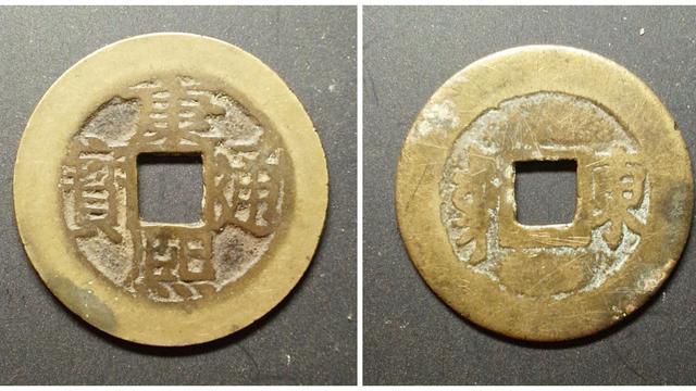 开水钱币:康熙通宝泉手源版别判断和它的市场价格