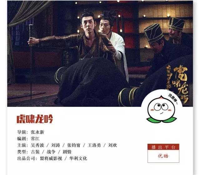 漫夜星军师联盟音乐,《军师联盟2》捧出了一位新演技派小生|淘淘一周国产剧