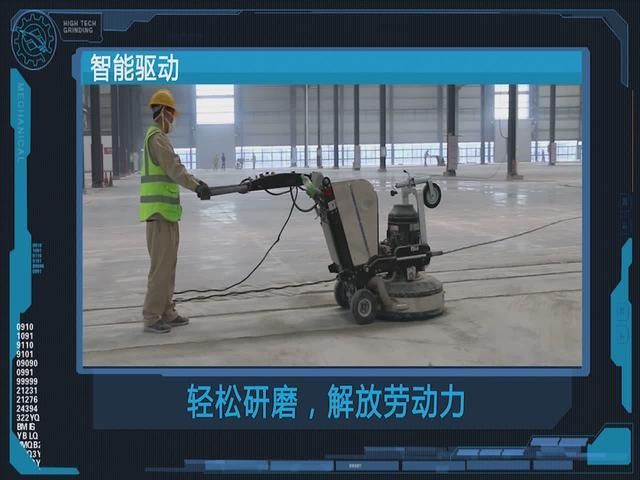 无尘地面磨削机-杭州广旭地坪工程有限公司
