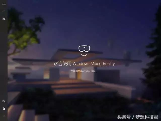 豪华别墅,拯救世界,有它就够了:惠普MR头显评测