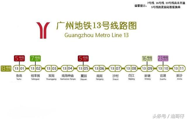 广州地铁十三号线一期线路图_广州地铁十三号线一期运营时间