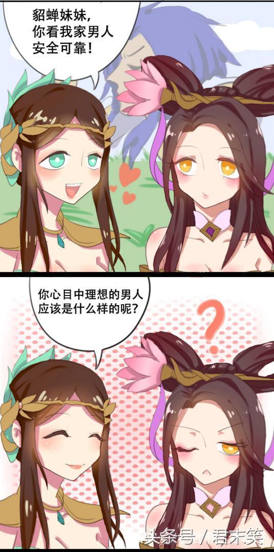 王者荣耀虞姬图片