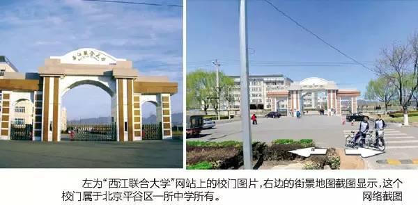 """""""中国野鸡大学""""名单曝光,广西有三所学校上榜"""