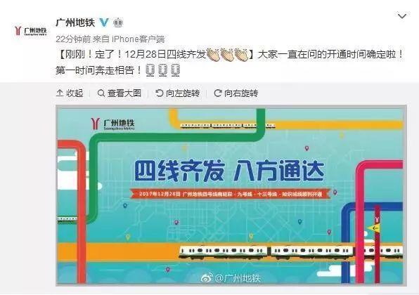广州地铁4号线南延段全线电通 沿线9盘最低全款37万