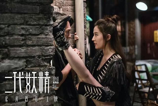 二代妖精大电影