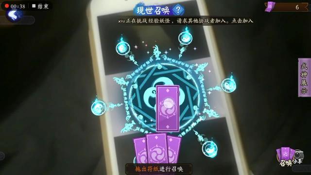 【阴阳师】赌上最后的欧气!十三张现世符咒!