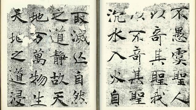 清朝定为伪书,现被认定是真书,一代奇书《阴符经》值得时时研读