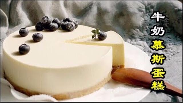 只需要冰箱就可做的牛奶慕斯蛋糕,香濃順滑,多層口感,獨一無二
