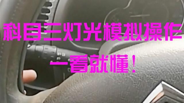 科目三灯光模拟考试,老司机演示灯光操作,一看就懂了!