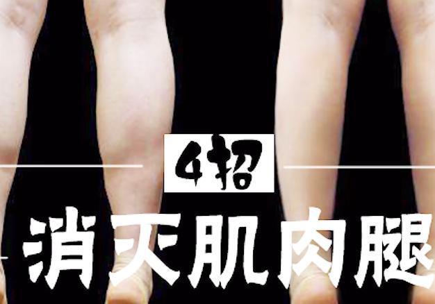 肌肉小腿如何瘦-有来医生