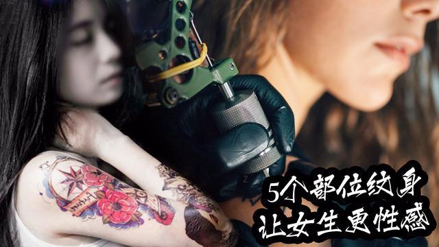 身体各部位纹身疼痛感排名与评级! - 日记 - 豆瓣