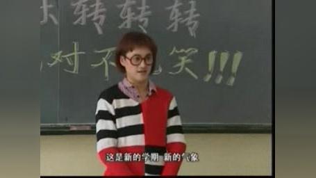 """""""不能笑的旅程""""之东方奇奇爆笑饰演麻辣女教师笑料百出"""