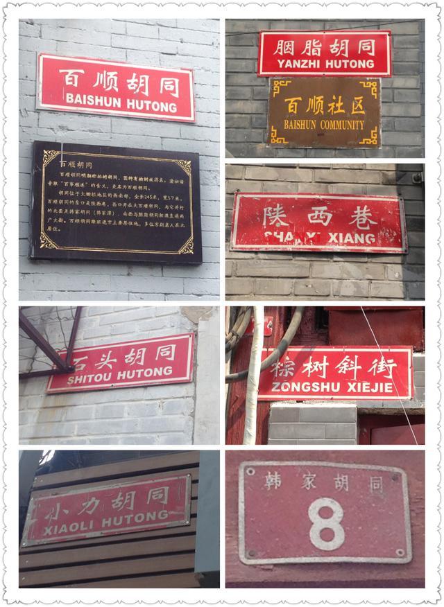 北京八大胡同要門票嗎