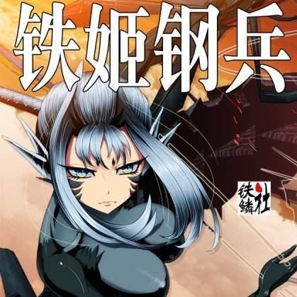 国漫铁姬钢兵:一部慕干爹统领后宫三千机娘征服宇宙的漫画