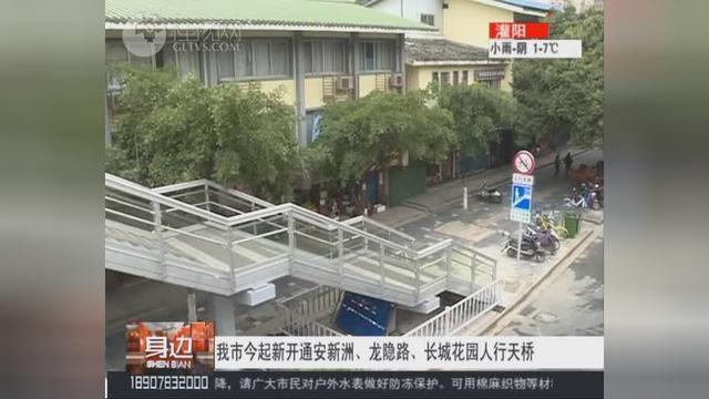 桂林这2处可算要建人行天桥了!桂林人都堵怕了!_手机搜狐网
