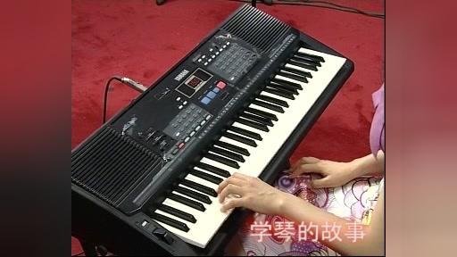 简单学电子琴系列(3):《粉刷匠》左手伴奏指法+右手用指标注