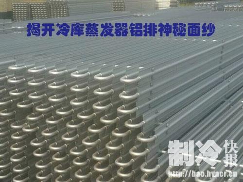 冷库铝排管,吊顶式铝排蒸发器,冷冻铝排 欣业_顺企网