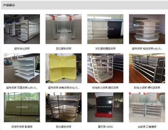 北京貨架展柜