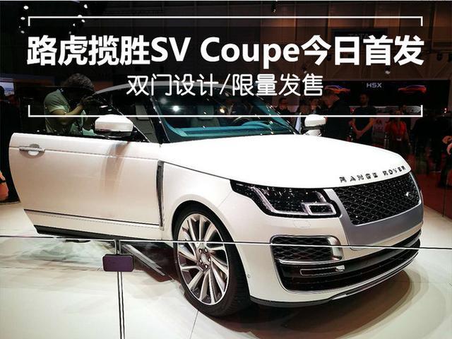 路虎揽胜SV Coupe今日首发 双门设计/限量发售