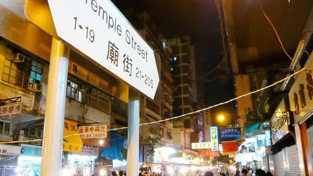 香港夜市插画
