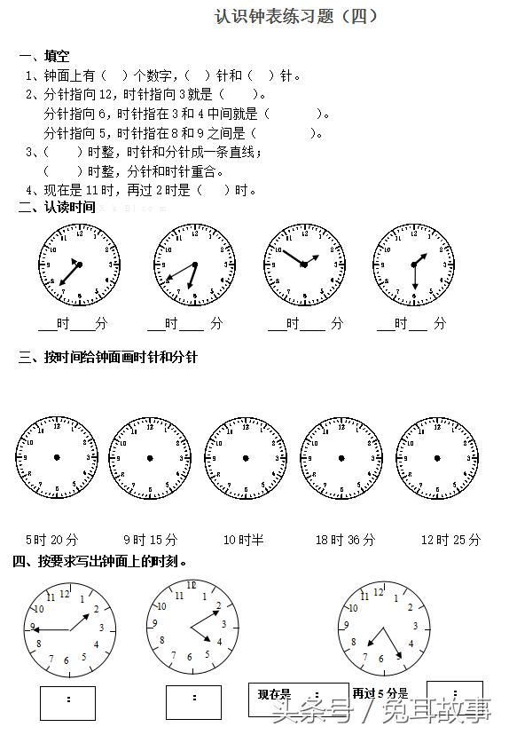 二年级认识钟表画时间