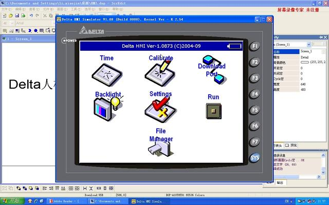 台达人机界面软件下载