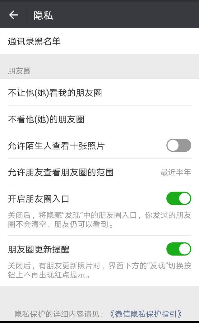 一个简单的设置就可以删除、恢复微信朋友圈,后悔知道的太晚!